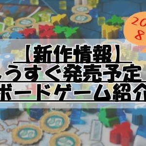 【新作情報】もうすぐ発売!新作ボードゲーム紹介!!(2020年8月版)