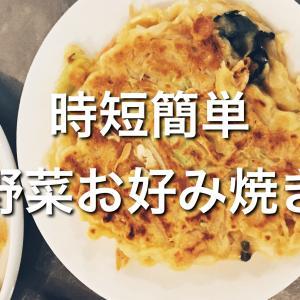 時短で簡単!野菜お好み焼き