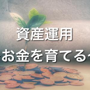 資産運用~お金を育てる~