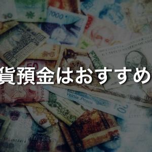 外貨預金っておすすめなの?