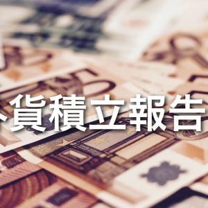 外貨積立報告1