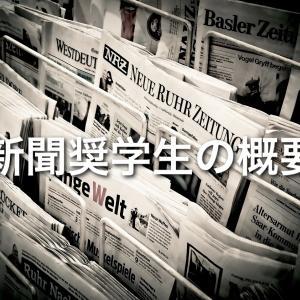 新聞奨学生の概要