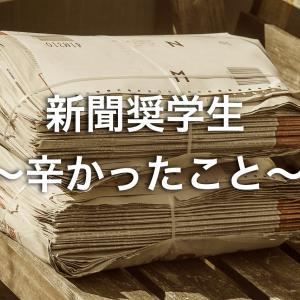 新聞奨学生〜辛かったこと〜