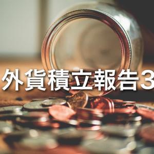 外貨積立報告3