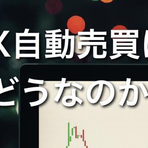 FX自動売買はどうなのか?