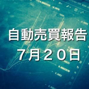 自動売買報告7/20