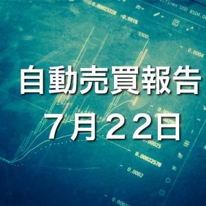 自動売買報告7/22