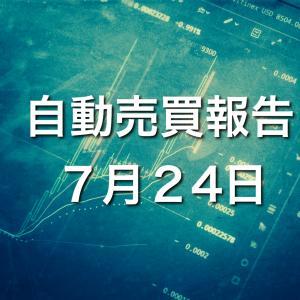 自動売買報告7/24
