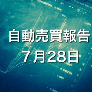 自動売買報告7/28