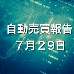 自動売買報告7/29