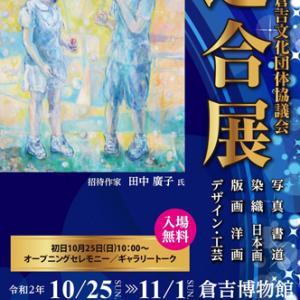 第32回 倉吉文化団体協議会連合展
