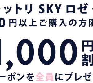 1,000円OFFクーポンプレゼント!北条ワイン醸造所がオンラインショップオープンを記念してキャンペーン実施中!
