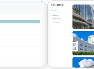 【2021年6月17日発表】鳥取県の新型コロナワクチンの接種状況~最新動向レポートを公開!