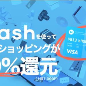 Kyash、「ネット決済限定!はじめての決済で20%還元キャンペーン」を開催