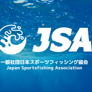 一般社団法人日本スポーツフィッシング協会設立のお知らせ