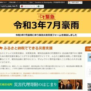 トラストバンク、ふるさとチョイス災害支援で令和3年7月豪雨のふるさと納税の寄付受け付けを開始 ~ 神奈川県湯河原町が災害支援の寄付申込みフォームを開設 ~