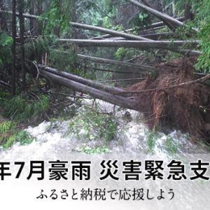 さとふる、「令和3年7月豪雨 災害緊急支援寄付サイト」を開設 ~静岡県裾野市の寄付受け付けを開始~