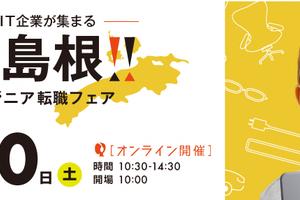 【今年度初】島根県が主催する地方UIターン希望者向けのイベント「GO島根!ITエンジニア転職フェア」を令和3年7月10日㈯にオンラインで開催!