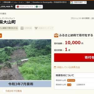 トラストバンク、ふるさとチョイス災害支援で、鳥取・島根の記録的大雨被害のふるさと納税の寄付受け付けを開始