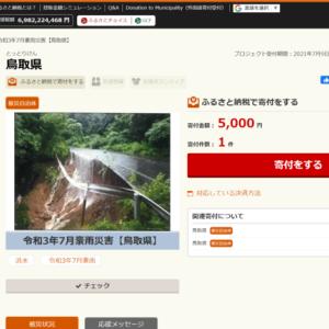 トラストバンク、ふるさとチョイス災害支援で中国地方の記録的大雨における鳥取県庁の寄付受付を開始