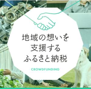 「ふるなび」が、令和3年7月豪雨の災害支援として静岡県清水町および島根県出雲市の寄附受付を開始
