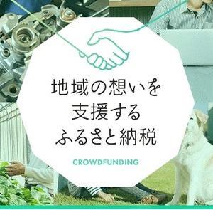「ふるなび」が、令和3年7月豪雨の災害支援として島根県美郷町の寄附受付を開始