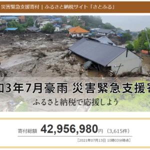 さとふる、「令和3年7月豪雨 災害緊急支援寄付サイト」で新たに鳥取県北栄町の寄付受け付けを開始