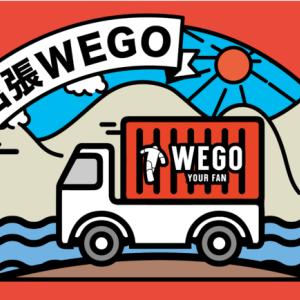 """あなたの街にWEGOがやってくる!全国WEGO店舗展開のない街に、""""遊べるWEGO""""が出張します。- 2021年7月23日(金)~24日(土) 斐川文化会館(島根県出雲市)"""