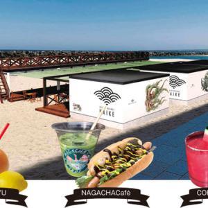 海のアクティビティが大充実、「皆生温泉海遊ビーチ」開設 ~鳥取県・皆生温泉海水浴場が名称変更してリニューアル、2021年7月16日から海開き~