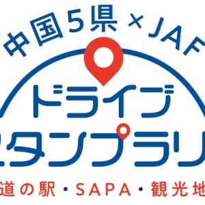 【JAF鳥取】 「中国5県×JAFドライブスタンプラリー」吉岡温泉会館一ノ湯にてドラスタデー開催します! ~スマホで簡単デジタルスタンプをGET、当日のみの数量限定プレゼントも~