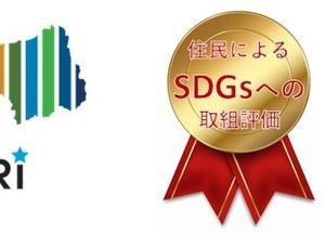 住民によるSDGsへの取組評価で鳥取県が2年連続1位を獲得!