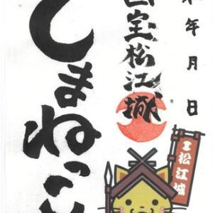 国宝松江城しまねっこ御城印 販売開始!しまねっこが松江城バージョンに!
