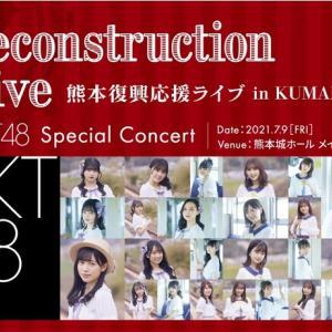 HKT48ら出演「熊本復興応援ライブ in KUMAMOTO」収録配信チケット好評販売中!