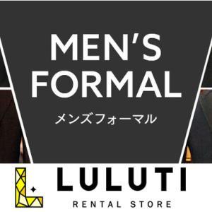 イオンのレンタル専門店「LULUTI(ルルティ)」メンズスーツの新サービス開始