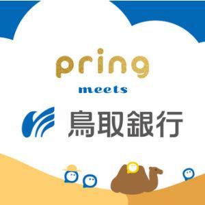 送金アプリ「pring」、鳥取銀行からの入出金に対応