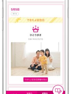 エムティーアイの母子手帳アプリ『母子モ』が鳥取県日南町で提供開始! ~ICTを通じて、心豊かに安心して子育てのできるまちづくりをサポート~