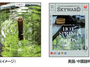 2021年9月の「地域プロモーション活動」で「島根県」を特集 ~機内誌・機内食など、さまざまな媒体を通じて地域の魅力を発信します~ JAL日本航空株式会社