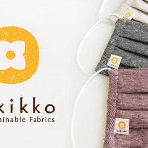 鳥取発のサステナブル製品「kakikko」がブランドリニューアル、廃棄されてしまう柿の摘果材を再利用したマスクを開発