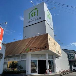 【鳥取 米子エリア初出店】「クローバー住工房」が米子市皆生に2021年9月11日(土)OPEN!! – 建てる前も、建てた後もずっと寄り添う家づくり。