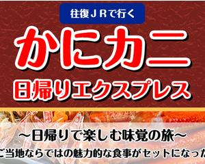 <JR西日本×日本旅行 共同企画> 「かにカニ日帰りエクスプレス」の発売について
