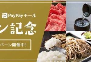 PayPayモールJU 米子髙島屋店オープン記念キャンペーン開催中!山陰の地酒やお取り寄せグルメを手に入れよう!
