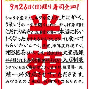 かっぱ寿司 決意の1日! 単なる半額ではない、「寿司全皿半額」の戦略 進化したかっぱ寿司を知っていただきたい、体感していただきたい – 2021年9月26日(日)かっぱ寿司 鳥取県内のほか 全国の全店舗で実施
