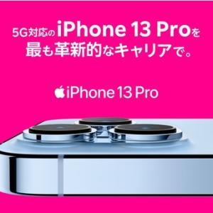 楽天モバイル、「iPhone 13 Pro」、「iPhone 13 Pro Max」、「iPhone 13」、「iPhone 13 mini」を2021年9月24日(金)に発売