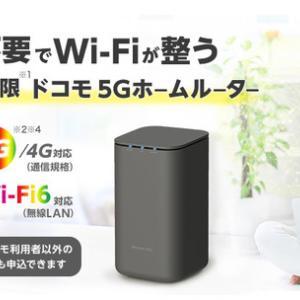 ドコモ ホームルーター「home 5G」提供開始のお知らせ – 工事不要でWi-Fi環境が整う、ドコモのホームルーター登場!