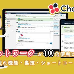chatwork(チャットワーク)が10倍便利になる隠れ機能・裏技・ショートコード。特徴は?