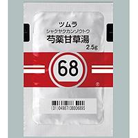 【T-068】芍薬甘草湯(シャクヤクカンゾウトウ)は足がつったら使えばすぐ効く!筋肉へ絶大な即効性。