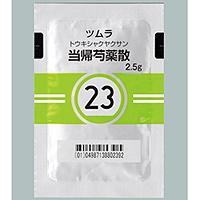 【T-023】当帰芍薬散(トウキシャクヤクサン)は更年期障害・妊娠中にも使える婦人科の強い味方漢方です!