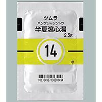 【T014】半夏瀉心湯は胃痛に効くけど虚弱ではない人へ!【ハンゲシャシントウ】