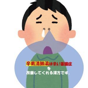辛夷清肺湯は辛い蓄膿症を改善してくれる漢方です。