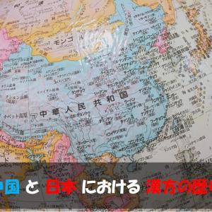中国と日本における漢方の歴史